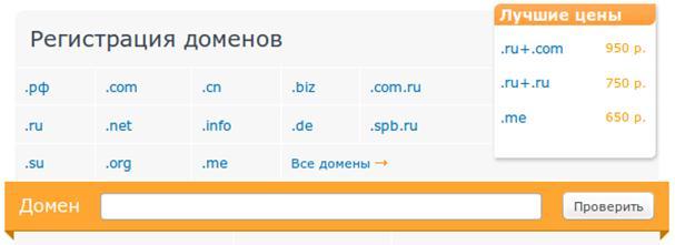 skript-znakomstv-vybor-domena