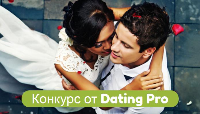 Конкурс от Dating Pro - php скрипта знакомств